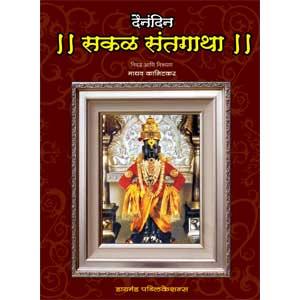 Dainandin Sakal Sant Gatha