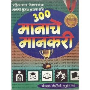 300 Manache Mankari