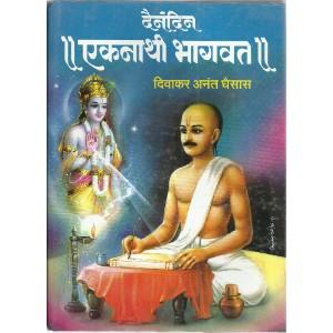 Dainandin Eknathi Bhagwat