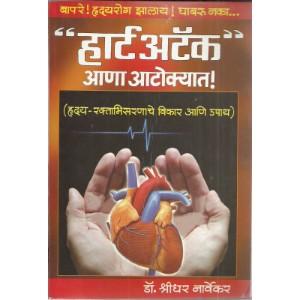 Heart Attack Aana Aatokyat