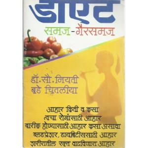 Diet Samaj- Garsamaj