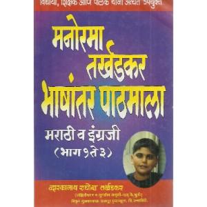 Manorama Tarkhadkar Bhashantar Pathshala