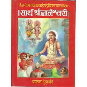 Sarth Dynaneshwari