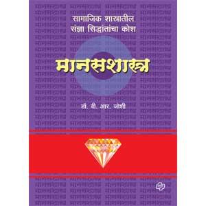 Diamond Manasshastra Kosh