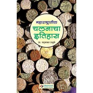 Maharashtratil Chalanacha Itihas (1674-1947)