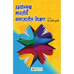 Udyonmukh Bharteeya Samajateel Shikshan