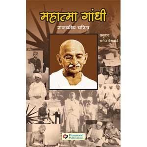 Mahatma Gandhi Rajkya Charitra