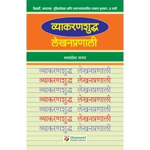 Vyakaran Shuddha Lekhan Pranali