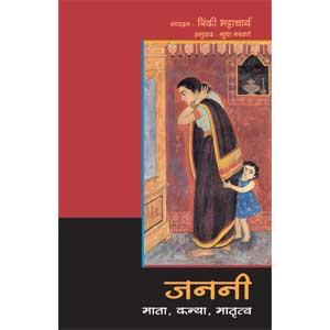 Janani : Mother, Daughter, Motherhood