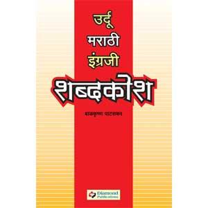 Urdu Marathi English Shabdakosh