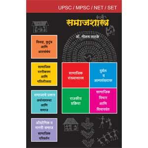 Samajshastra (UPSC/MPSC)