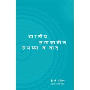 Bhartiya Samajatil Samsya and Vaad (Crisis and Contention in Indian Society)