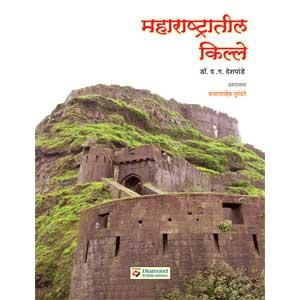 Maharashtratil Kille