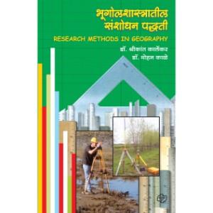 Bhugol Shastratil Sanshodhan Paddhati