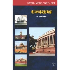 Rajyashastra UPSC Paper -2