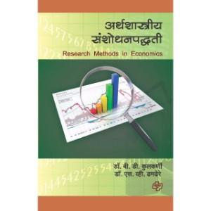 Arthashashtriya Sanshodhan Paddhati