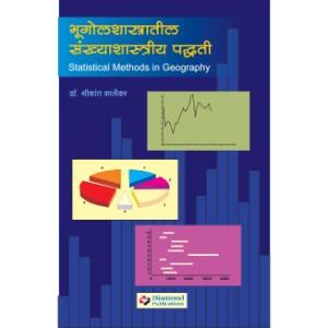 Bhugol shastratil Sankhyashastriya Paddhati
