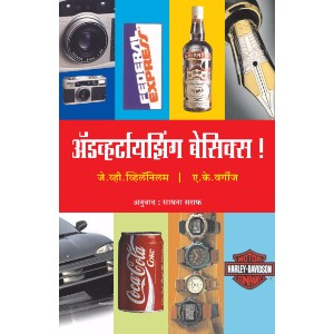 Advertising  Basics (Marathi)