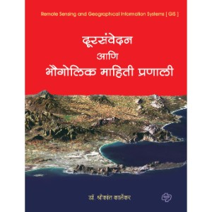 Dursanvedan aani Bhougolik Mahiti Pranali