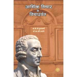 Arthik Vichar va vicharwant