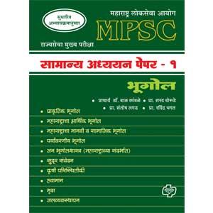 Samanya Adhyayan Paper 1 Bhugol (MPSC)