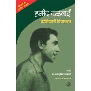 Hamid Dalwai : Krantikari Vicharwant