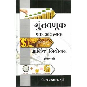 Guntavnuk Ek Aavashyak aarthik Niyojan