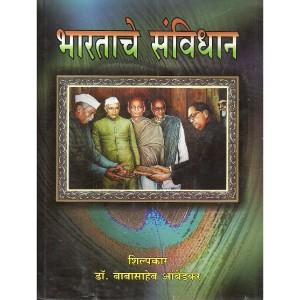 Bhartache Sanvidhan