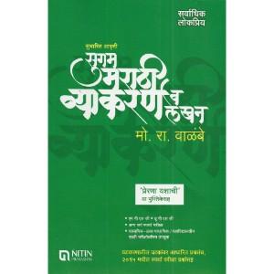 Sugam Marathi Vyakaran Va Lekhan
