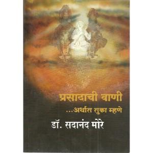 Prasadachi Vani … Arthat Tuka Mhane