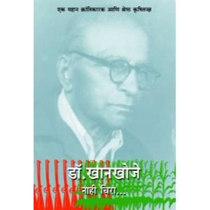 Dr. Khankhoje