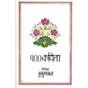 100 Kavita