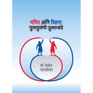Ganit Ani Vidnyan : Yugayuganchi Jugalbandi