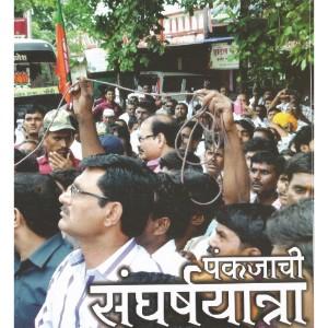 Pankajachee Sangharshyatra