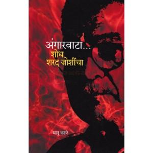 Angarwata Shodh Sharad Joshincha