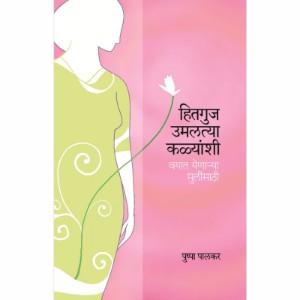Hitguj Umlatya Kalyanshi