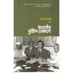 Bharatatil Muslim Rajkaran - Hamid Dalwai