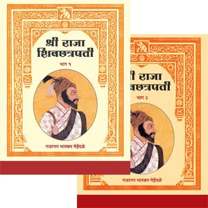 Raja Shivchhatrapati Bhag 1 ani 2