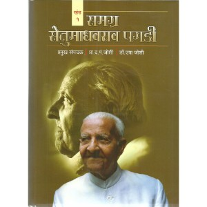 Samagra Setu Madhavrao Pagdi Khand 1 te 5