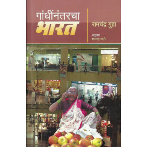 Gandhinantarcha Bharat