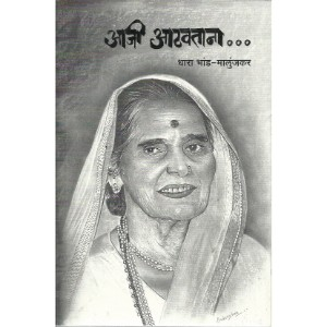 Aaji Aathavtana