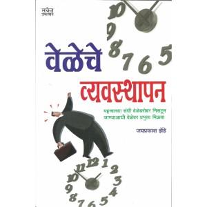 Veleche Vyavasthapan