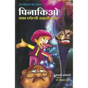 Pinocchio …. Eka Pupetchi Sahasi Katha