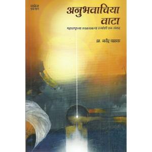 Anubhavachiya Vata