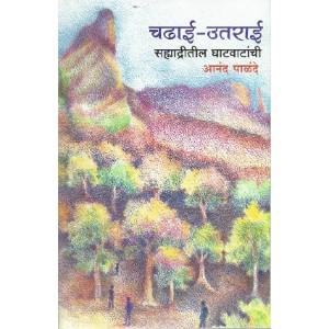 Chadhai - Utarai Sahyadritil Ghatwatanchi