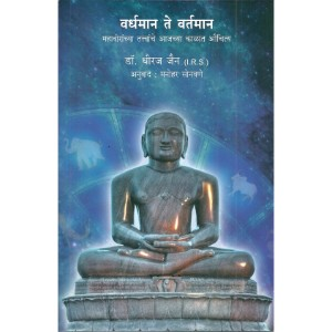 Vardhaman Te Vartaman