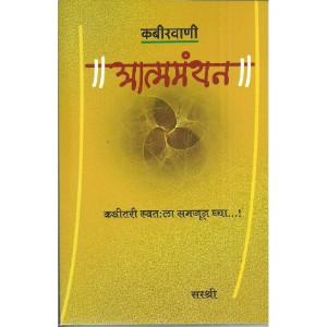 Kabirvani - Aatmamanthan