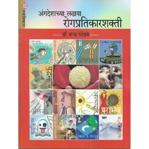Angadeshcha Ladhaya- Rogpratikarshakti