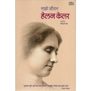 Majhe Jeevan - Helen Keller