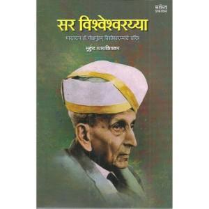 Sir Vishveshvarayya